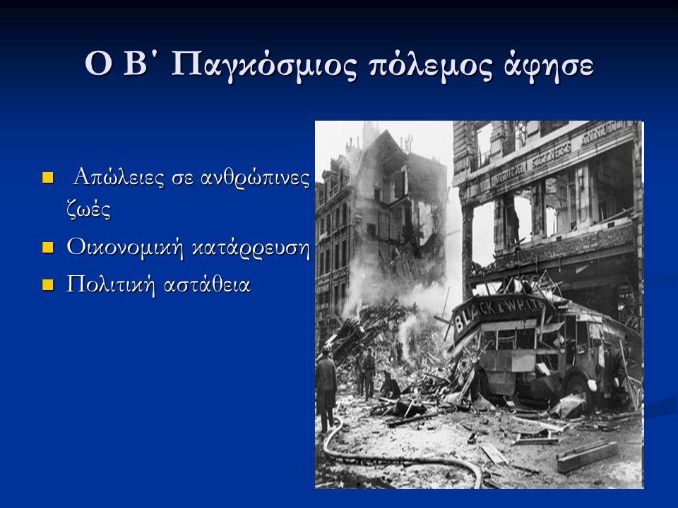 Ο Β΄ Παγκόσμιος πόλεμος άφησε