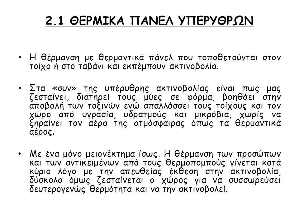 2.1 ΘΕΡΜΙΚΑ ΠΑΝΕΛ ΥΠΕΡΥΘΡΩΝ