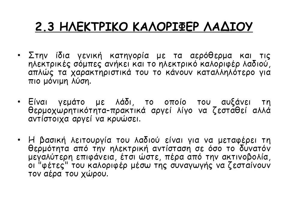 2.3 ΗΛΕΚΤΡΙΚΟ ΚΑΛΟΡΙΦΕΡ ΛΑΔΙΟΥ