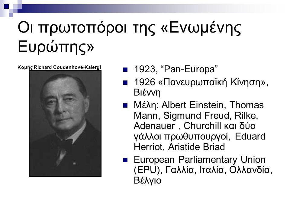 Οι πρωτοπόροι της «Ενωμένης Ευρώπης»