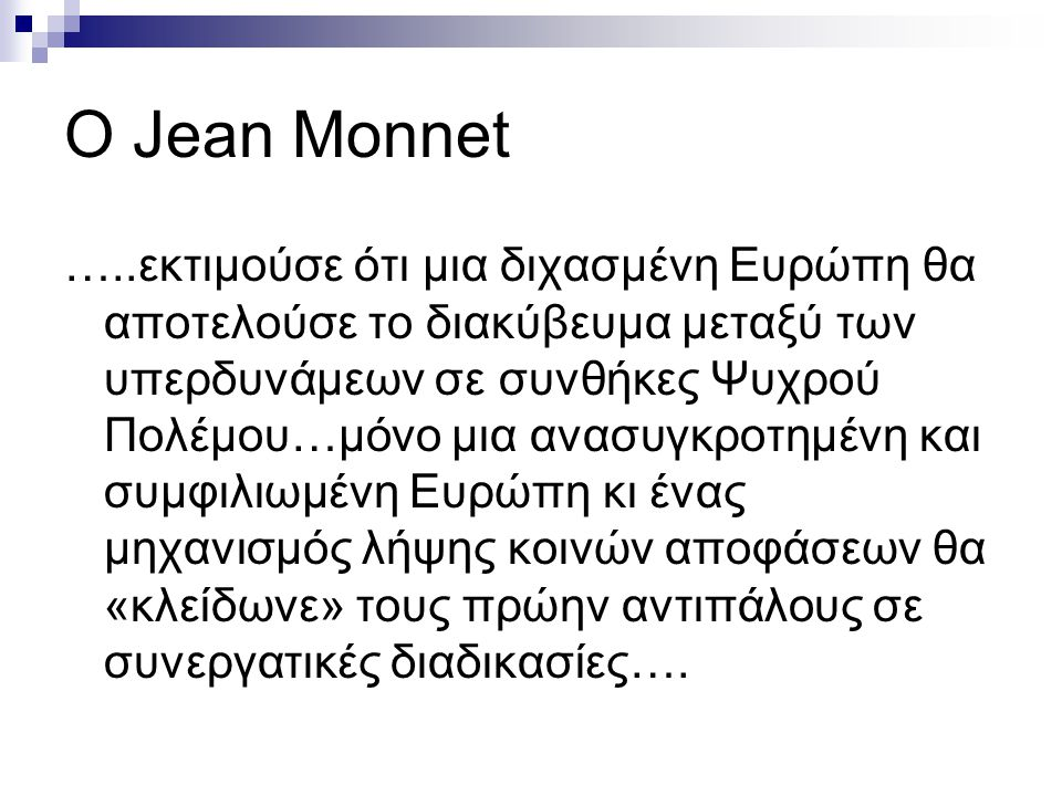 Ο Jean Monnet