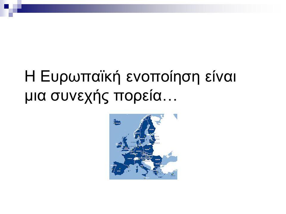 Η Ευρωπαϊκή ενοποίηση είναι μια συνεχής πορεία…