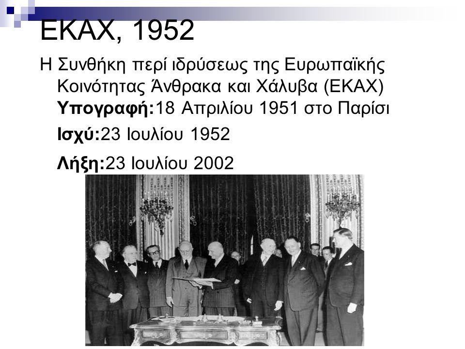 EKAX, 1952 Η Συνθήκη περί ιδρύσεως της Ευρωπαϊκής Κοινότητας Άνθρακα και Χάλυβα (ΕΚΑΧ) Υπογραφή:18 Απριλίου 1951 στο Παρίσι.