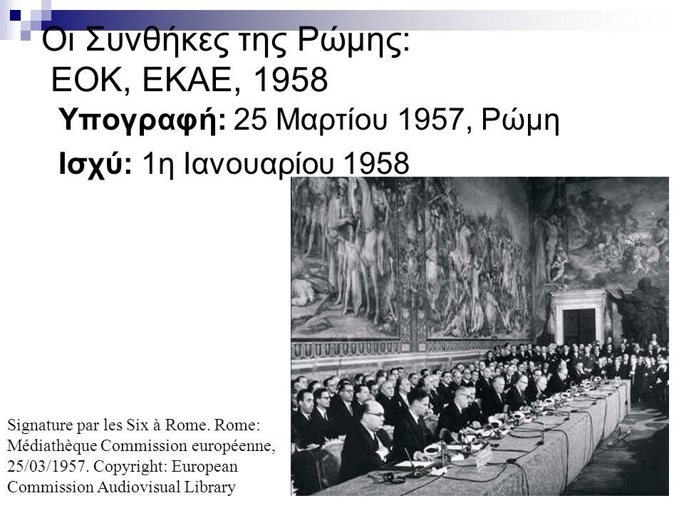 Οι Συνθήκες της Ρώμης: EOK, EKAE, 1958
