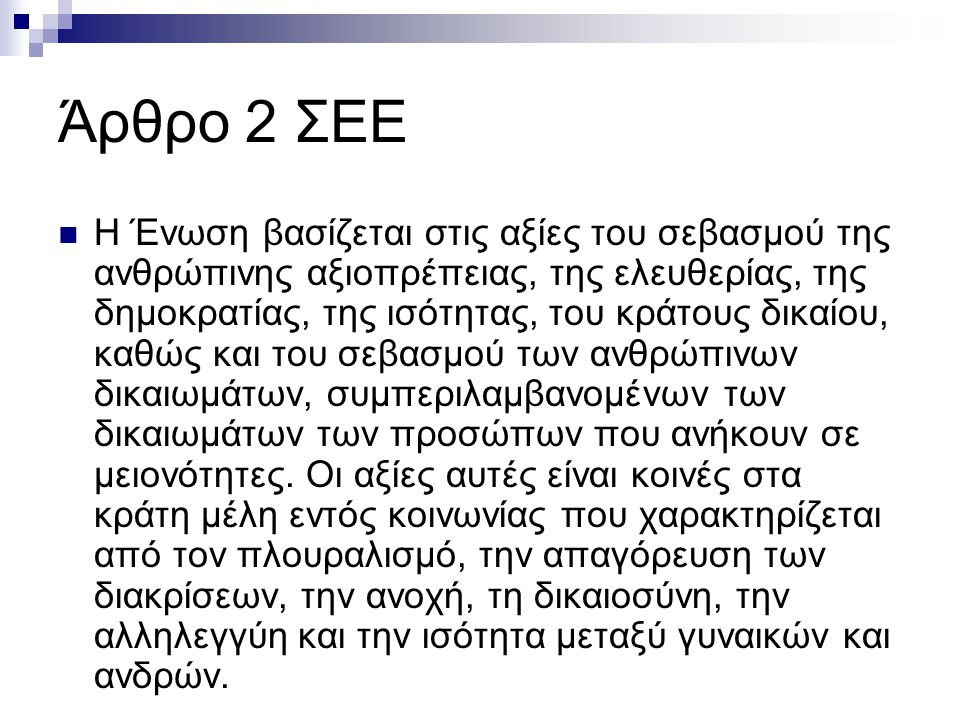 Άρθρο 2 ΣΕΕ