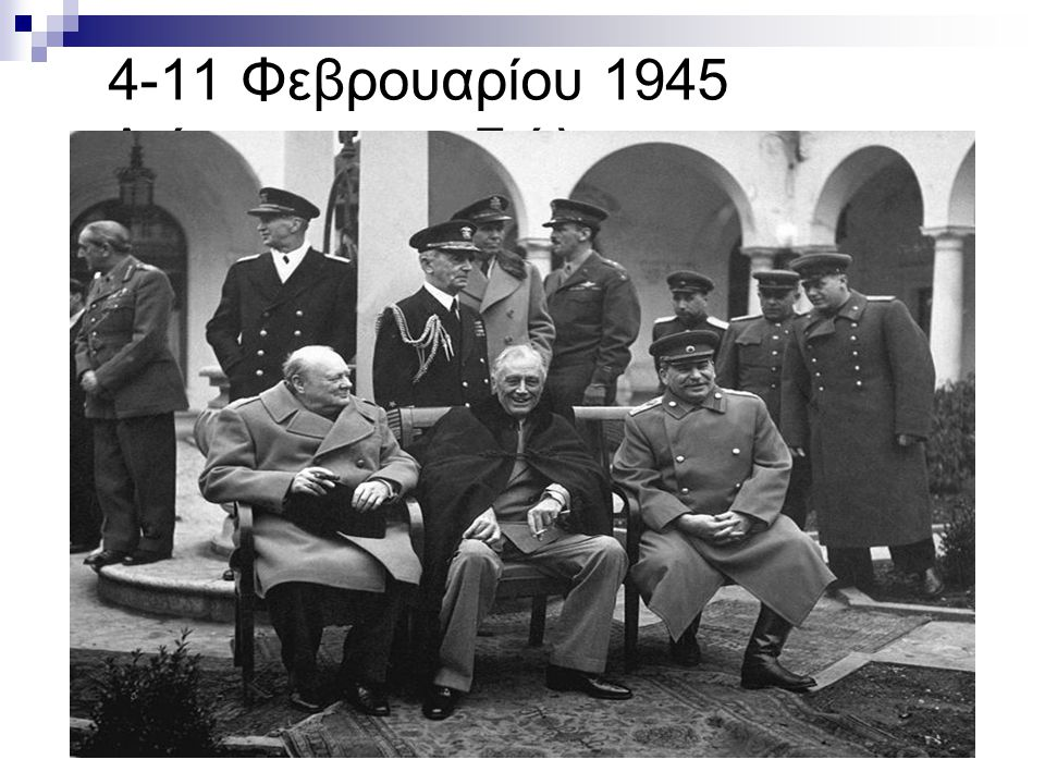 4-11 Φεβρουαρίου 1945 Διάσκεψη της Γιάλτας