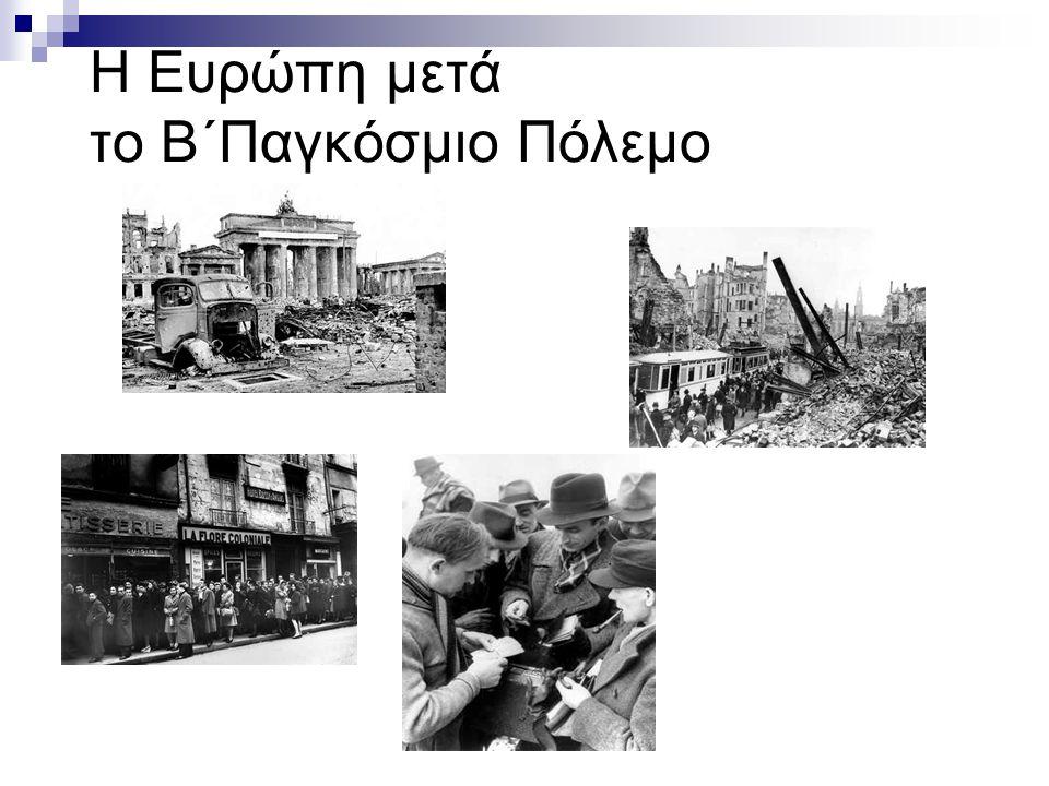 Η Ευρώπη μετά το Β΄Παγκόσμιο Πόλεμο