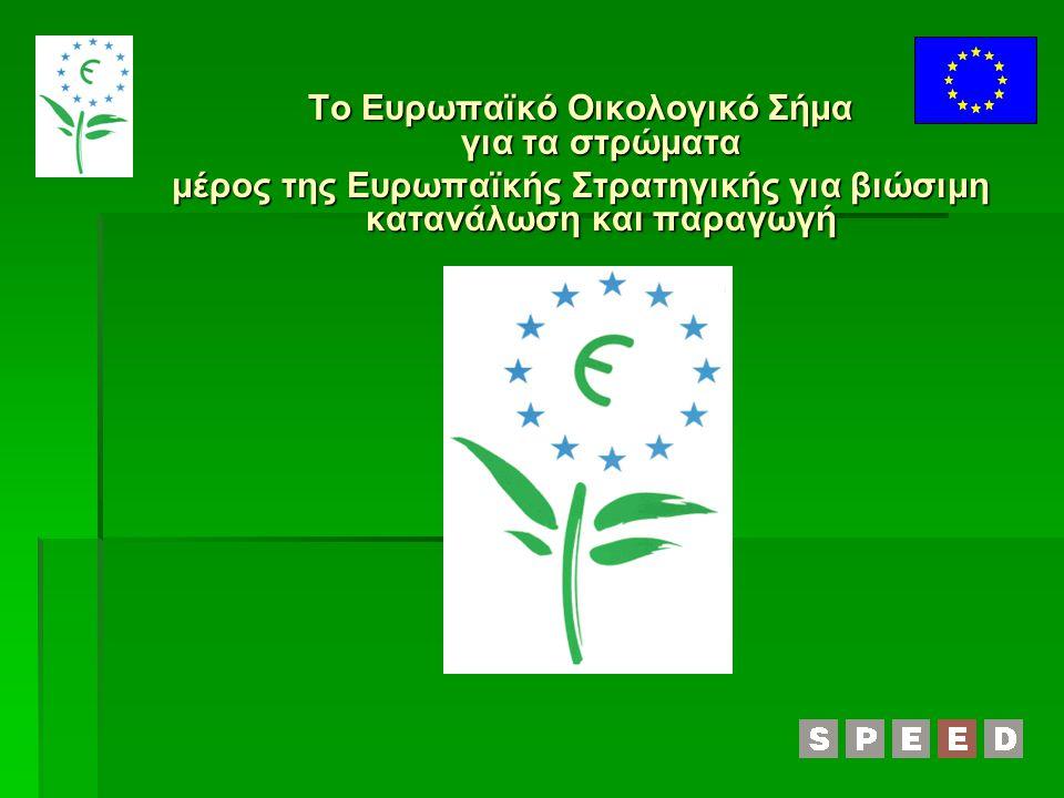 Το Ευρωπαϊκό Οικολογικό Σήμα για τα στρώματα