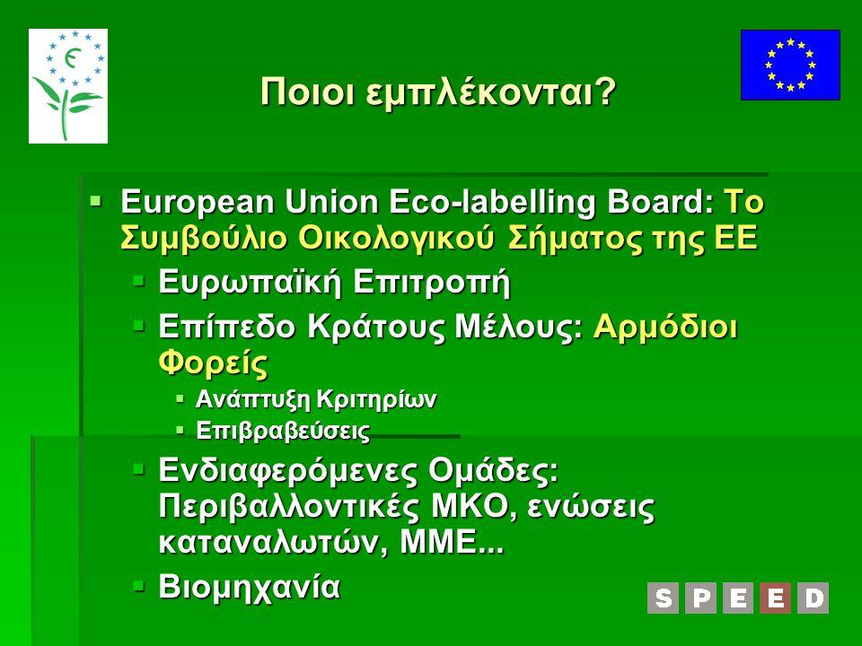 Ποιοι εμπλέκονται European Union Eco-labelling Board: Το Συμβούλιο Οικολογικού Σήματος της ΕΕ. Ευρωπαϊκή Επιτροπή.