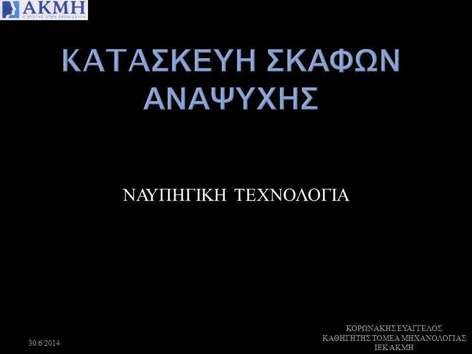 KATAΣΚΕΥΗ ΣΚΑΦΩΝ ΑΝΑΨΥΧΗΣ