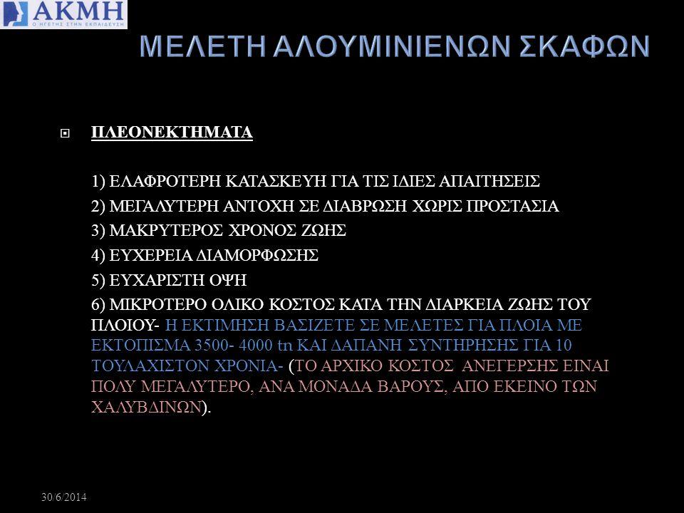 ΜΕΛΕΤΗ ΑΛΟΥΜΙΝΙΕΝΩΝ ΣΚΑΦΩΝ