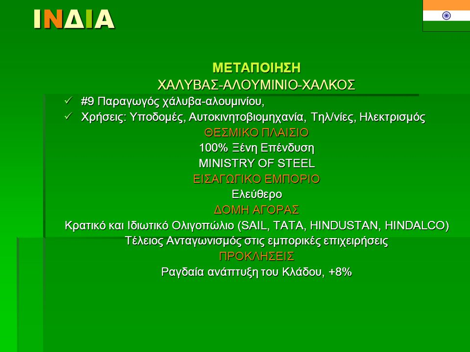 ΙΝΔΙΑ ΜΕΤΑΠΟΙΗΣΗ ΧΑΛΥΒΑΣ-ΑΛΟΥΜΙΝΙΟ-ΧΑΛΚΟΣ