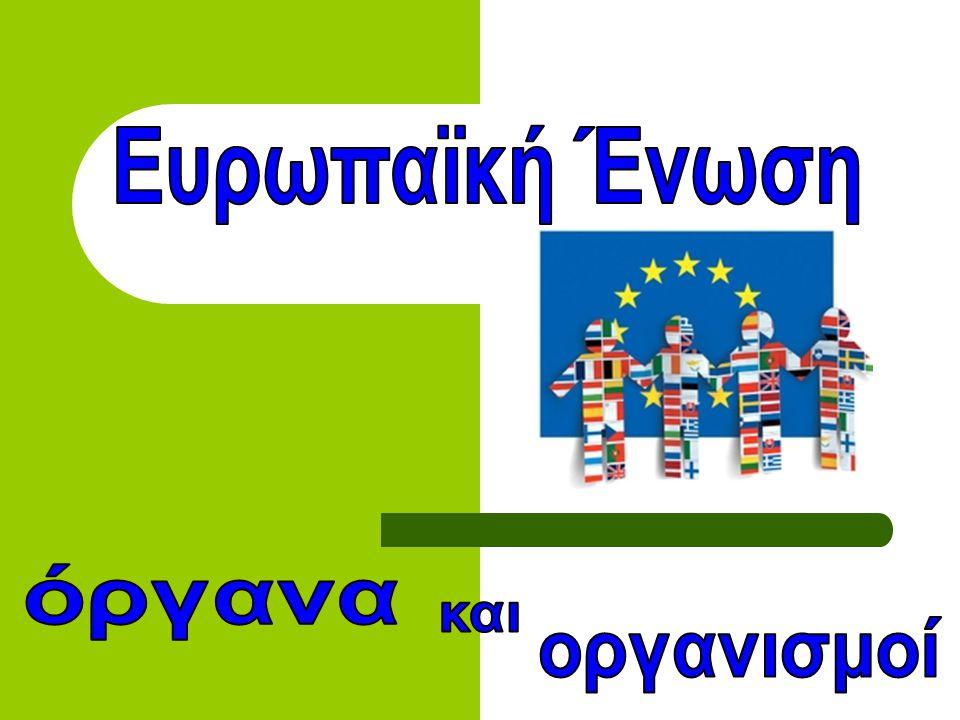 Ευρωπαϊκή Ένωση όργανα και οργανισμοί