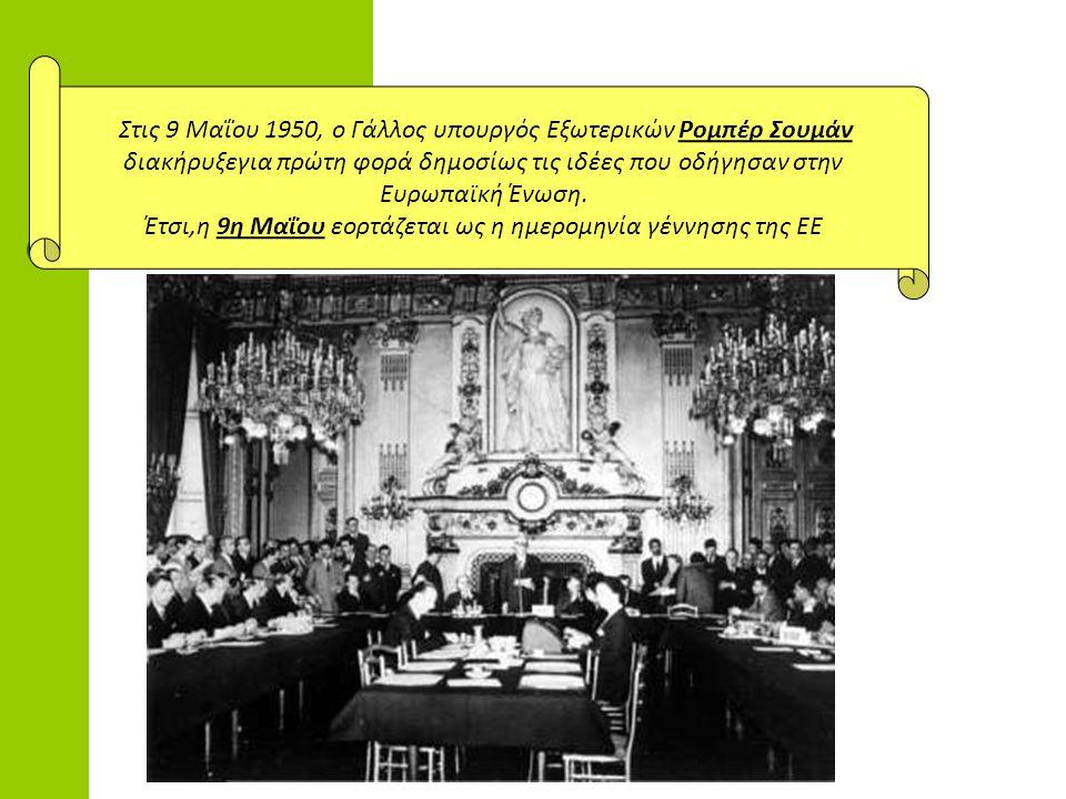 Στις 9 Μαΐου 1950, ο Γάλλος υπουργός Εξωτερικών Ρομπέρ Σουμάν