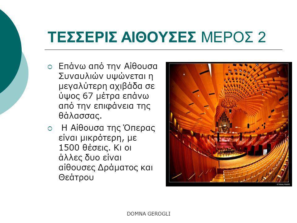 ΤΕΣΣΕΡΙΣ ΑΙΘΟΥΣΕΣ ΜΕΡΟΣ 2
