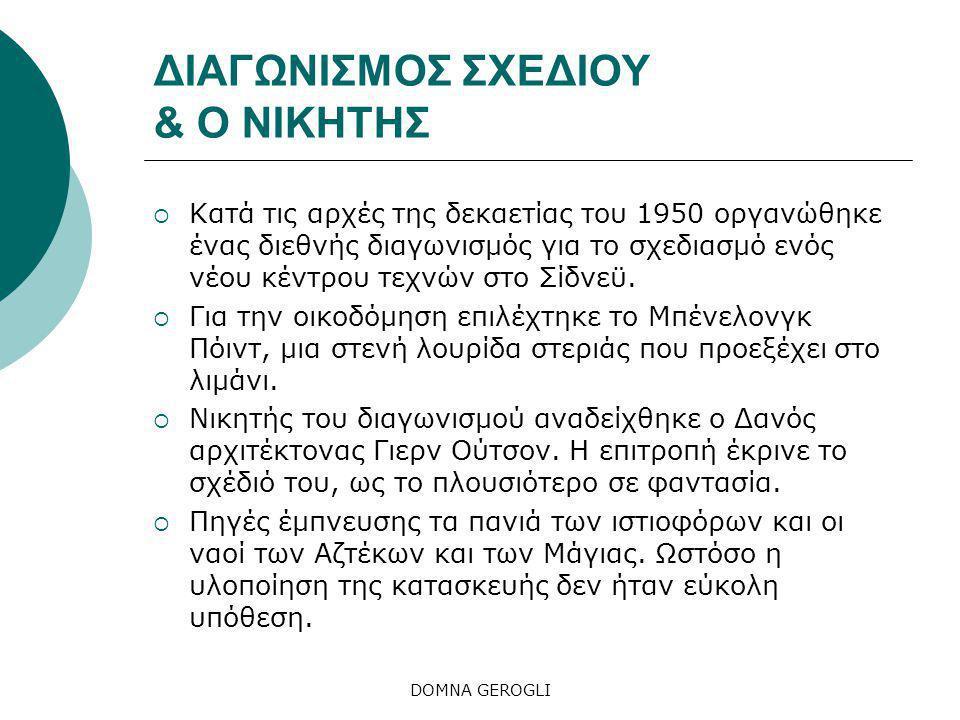 ΔΙΑΓΩΝΙΣΜΟΣ ΣΧΕΔΙΟΥ & Ο ΝΙΚΗΤΗΣ