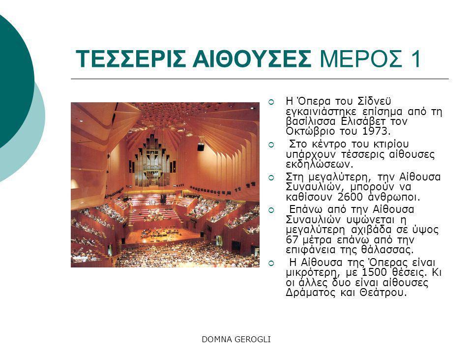 ΤΕΣΣΕΡΙΣ ΑΙΘΟΥΣΕΣ ΜΕΡΟΣ 1