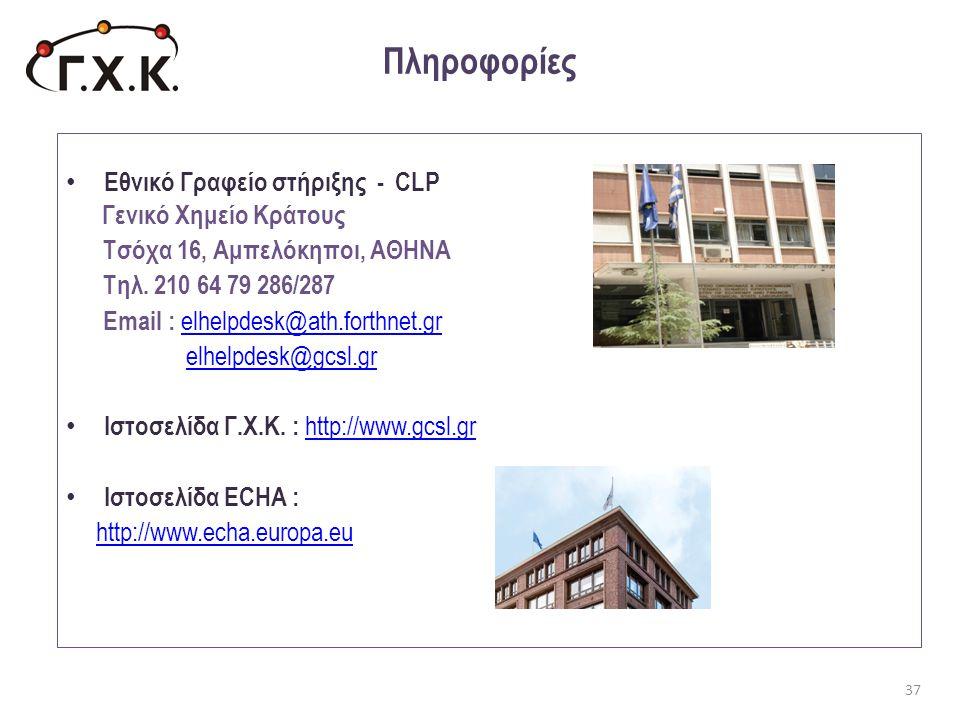 Πληροφορίες Εθνικό Γραφείο στήριξης - CLP Γενικό Χημείο Κράτους
