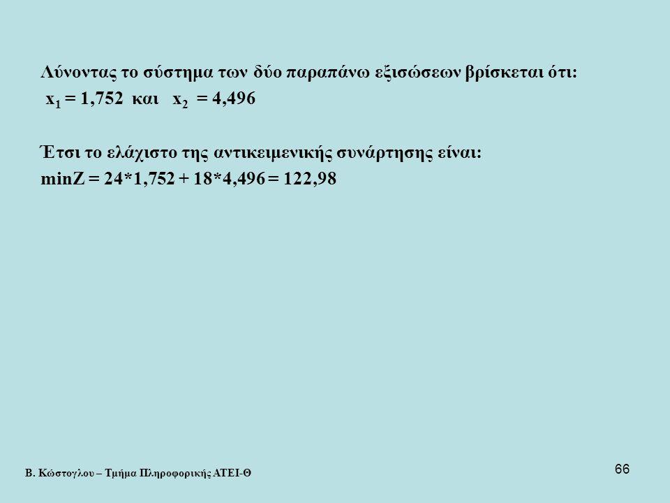 Λύνοντας το σύστημα των δύο παραπάνω εξισώσεων βρίσκεται ότι: