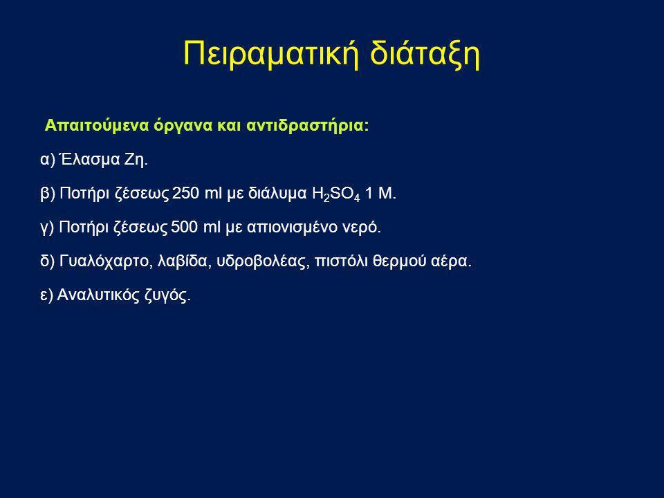 Πειραματική διάταξη Απαιτούμενα όργανα και αντιδραστήρια:
