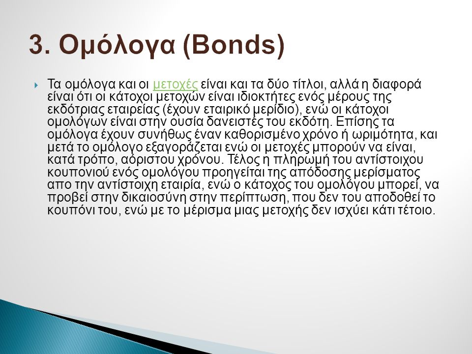 3. Ομόλογα (Bonds)