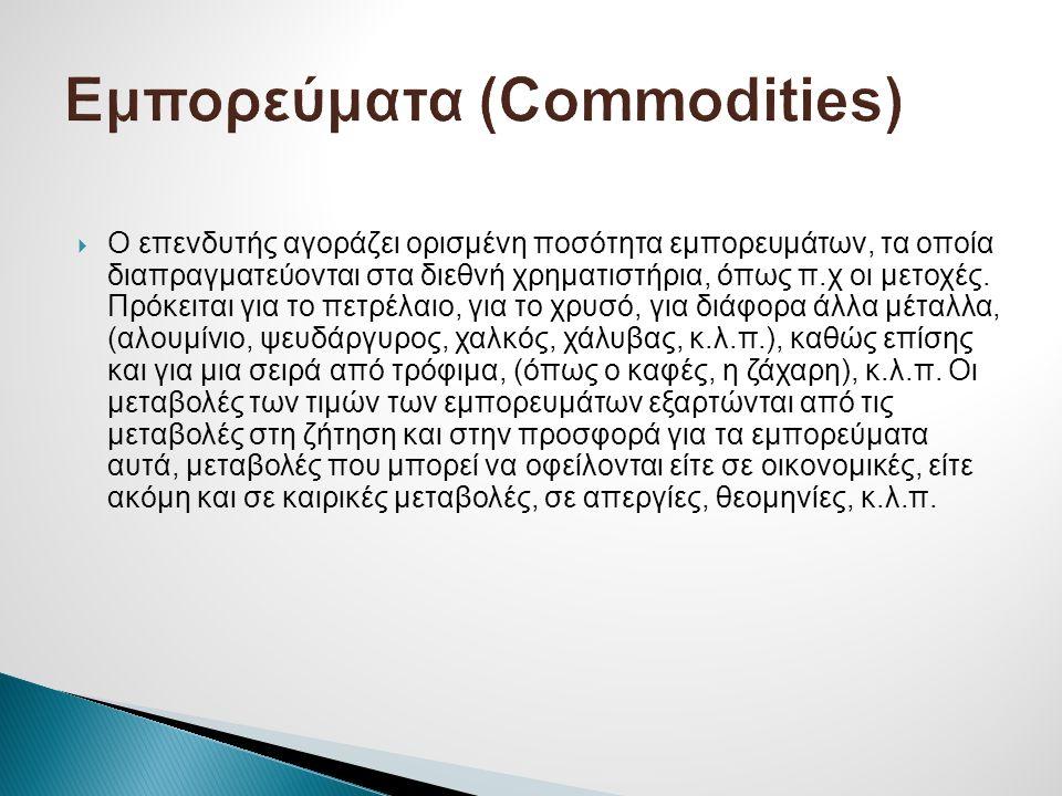 Εμπορεύματα (Commodities)