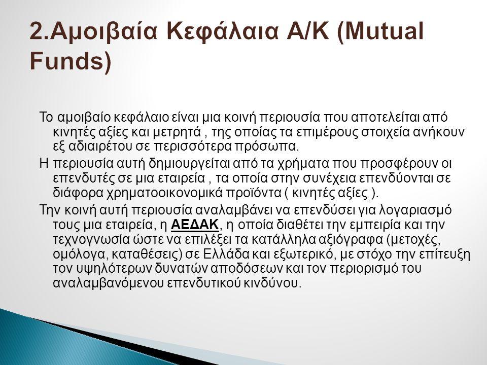 2.Αμοιβαία Κεφάλαια Α/Κ (Mutual Funds)