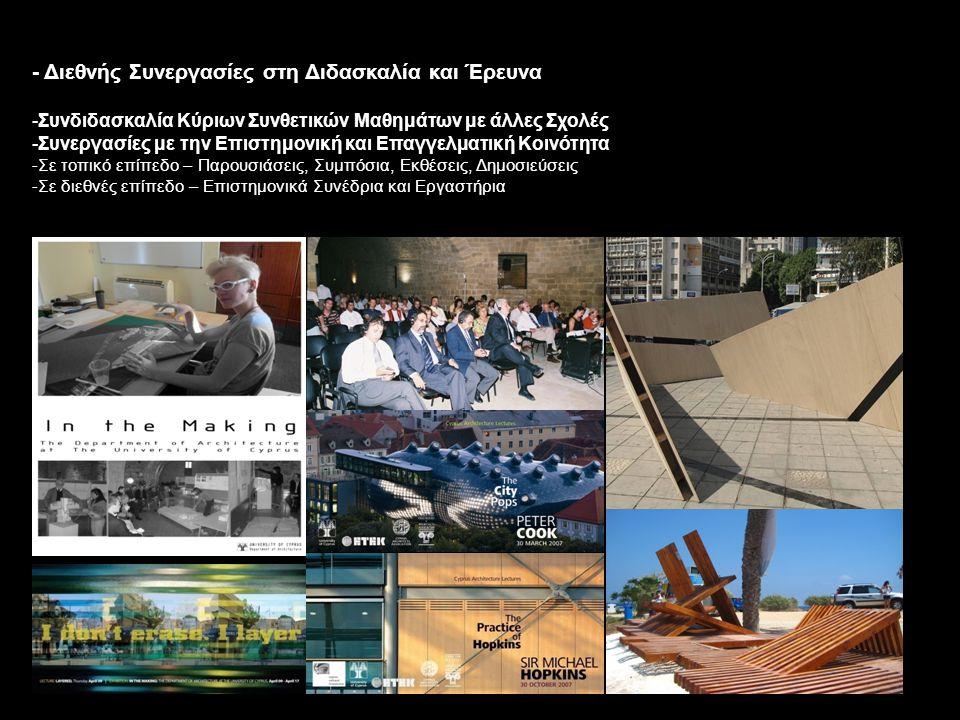 - Διεθνής Συνεργασίες στη Διδασκαλία και Έρευνα
