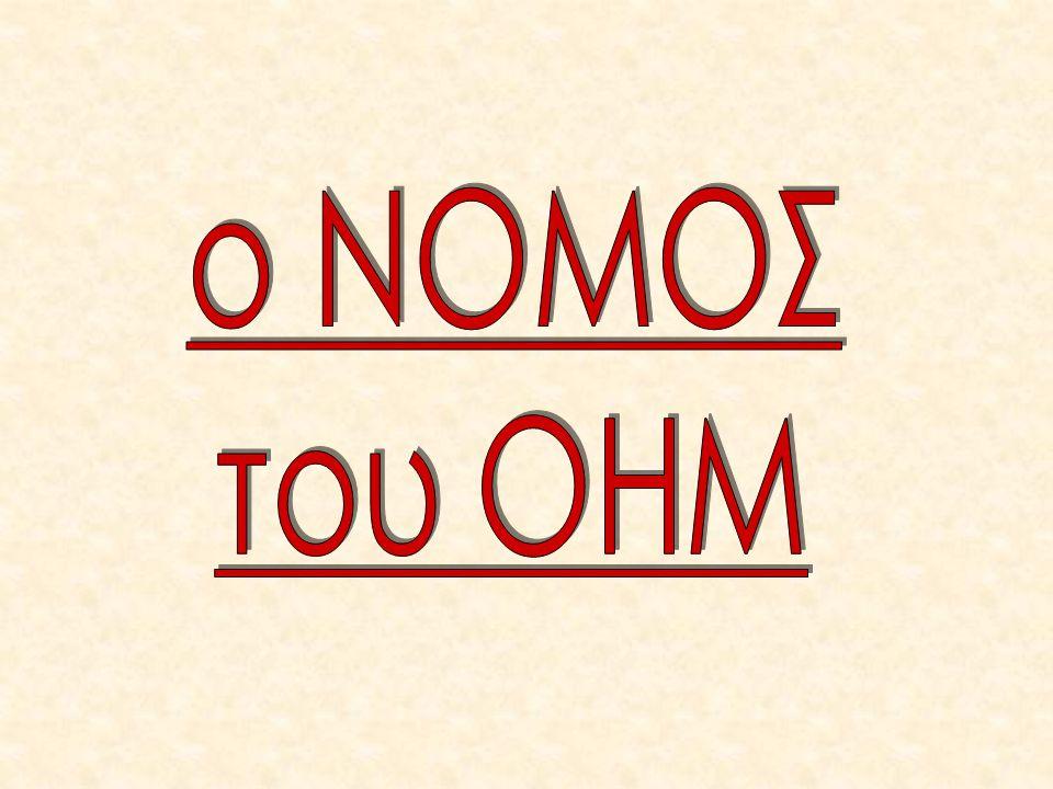 ο ΝΟΜΟΣ του OHM