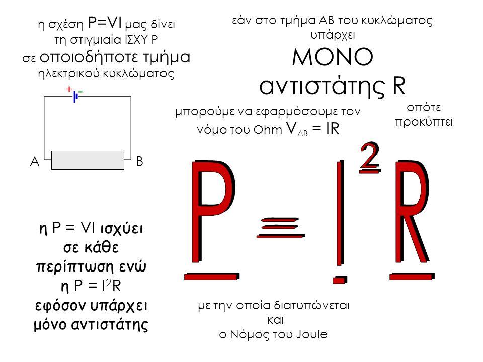 ΜΟΝΟ αντιστάτης R η P = VI ισχύει σε κάθε περίπτωση ενώ η P = I2R