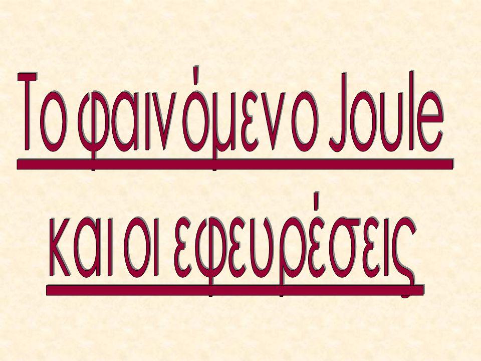 Το φαινόμενο Joule και οι εφευρέσεις