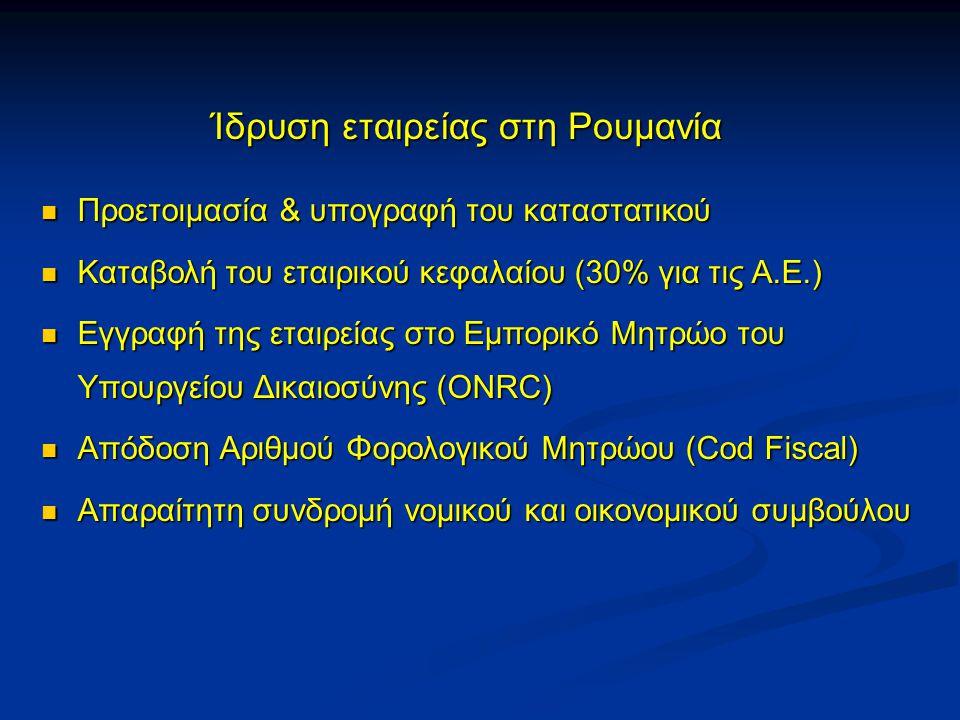 Ίδρυση εταιρείας στη Ρουμανία