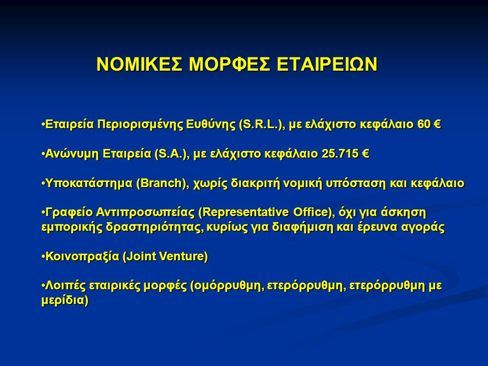 ΝΟΜΙΚΕΣ ΜΟΡΦΕΣ ΕΤΑΙΡΕΙΩΝ