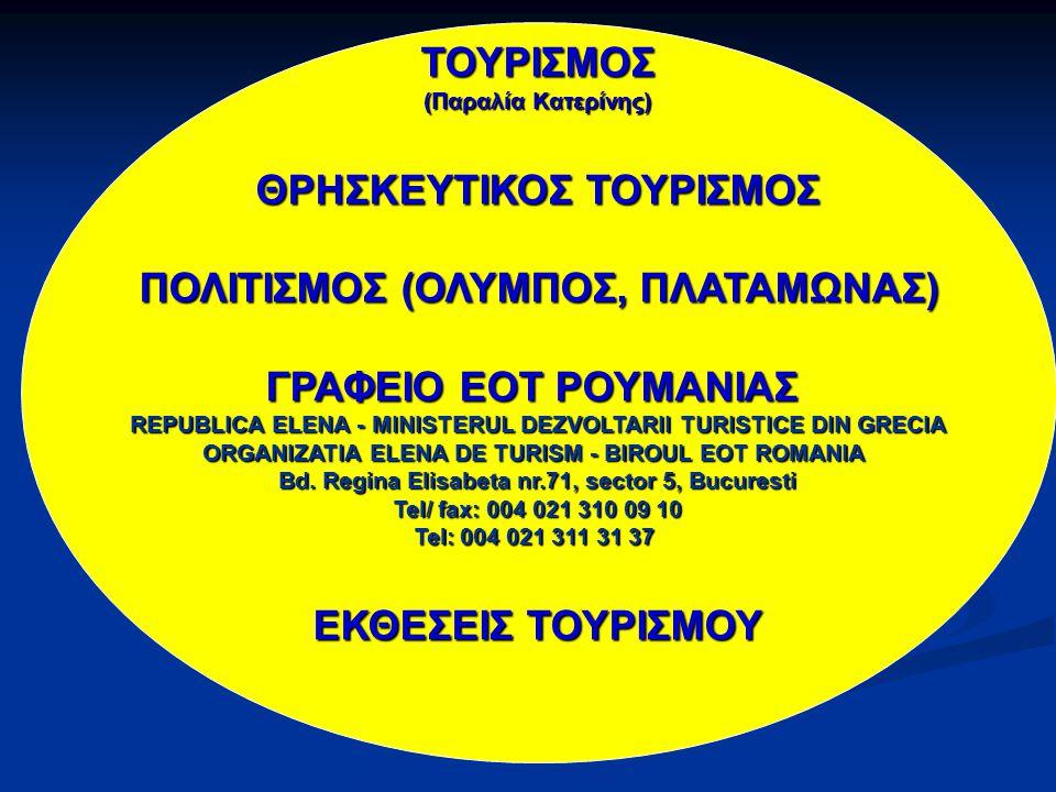 ΘΡΗΣΚΕΥΤΙΚΟΣ ΤΟΥΡΙΣΜΟΣ ΠΟΛΙΤΙΣΜΟΣ (ΟΛΥΜΠΟΣ, ΠΛΑΤΑΜΩΝΑΣ)