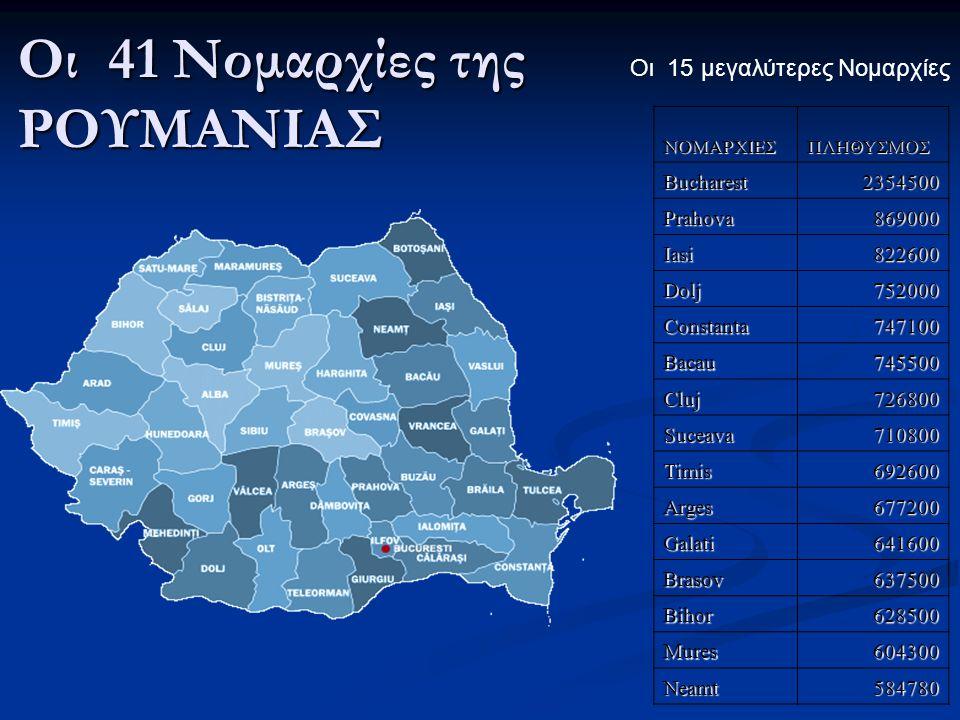 Οι 41 Νομαρχίες της ΡΟΥΜΑΝΙΑΣ