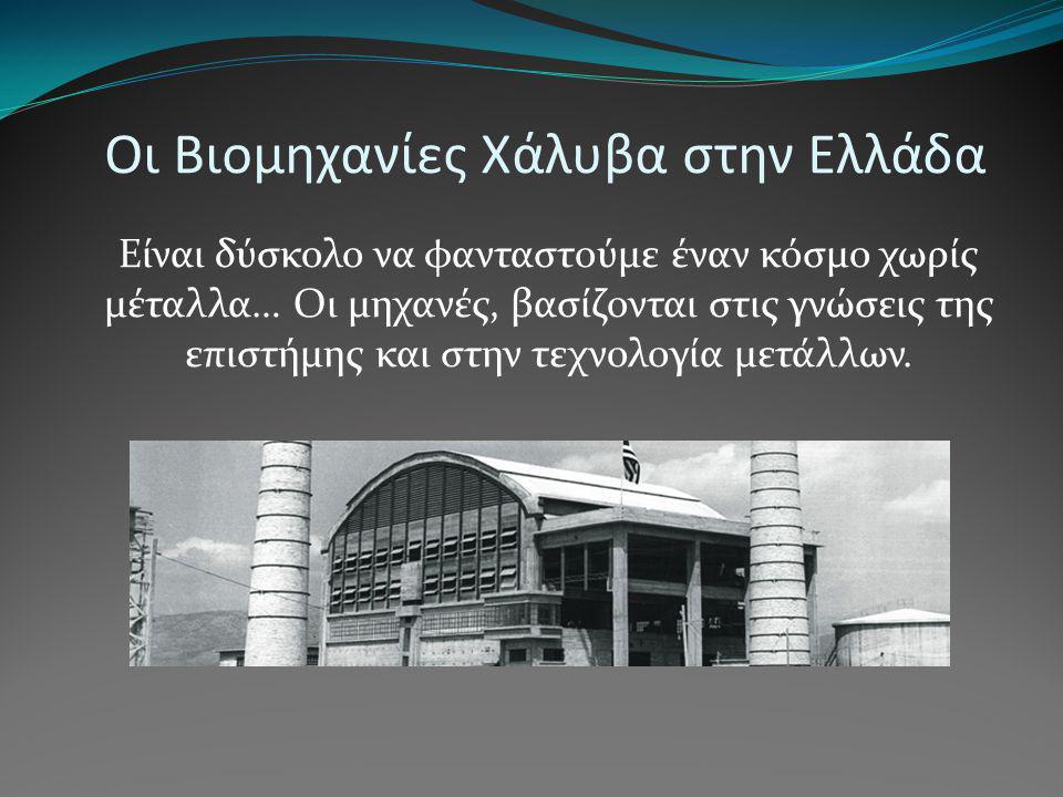 Οι Βιομηχανίες Χάλυβα στην Ελλάδα