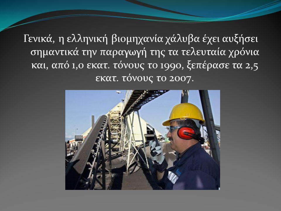 Γενικά, η ελληνική βιομηχανία χάλυβα έχει αυξήσει σημαντικά την παραγωγή της τα τελευταία χρόνια και, από 1,0 εκατ.