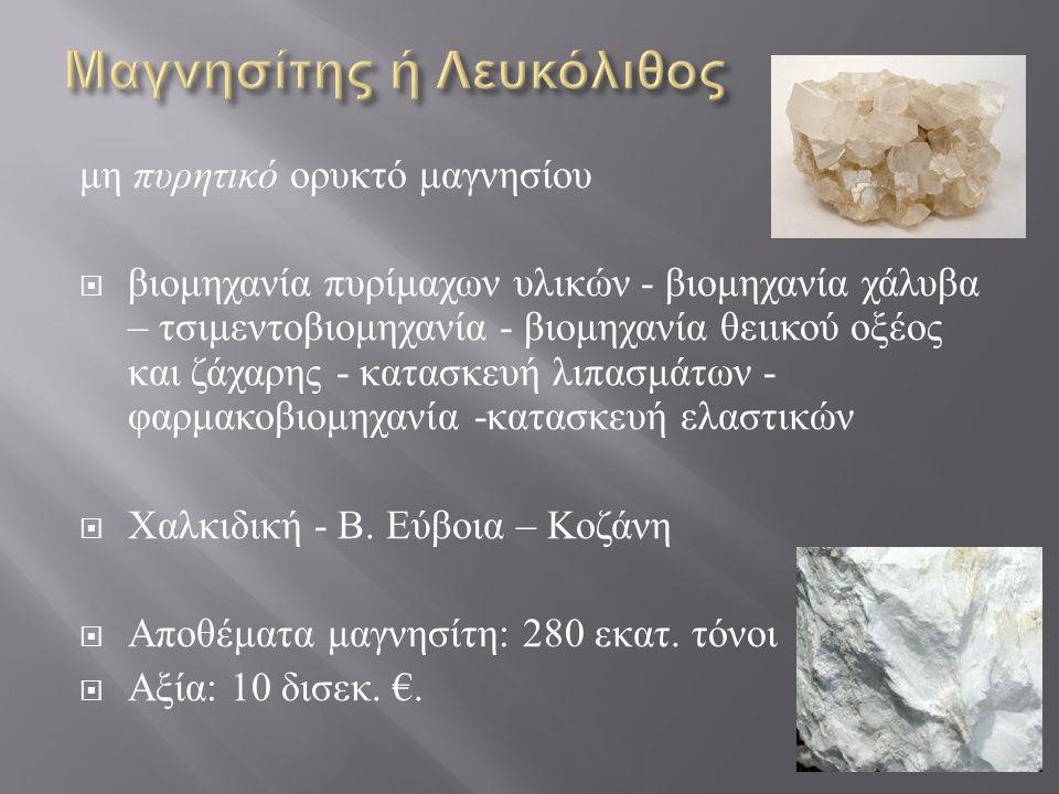 Μαγνησίτης ή Λευκόλιθος