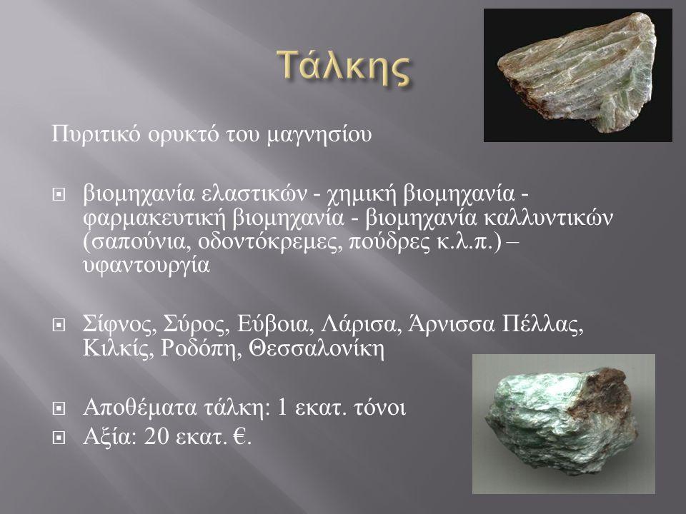 Τάλκης Πυριτικό ορυκτό του μαγνησίου