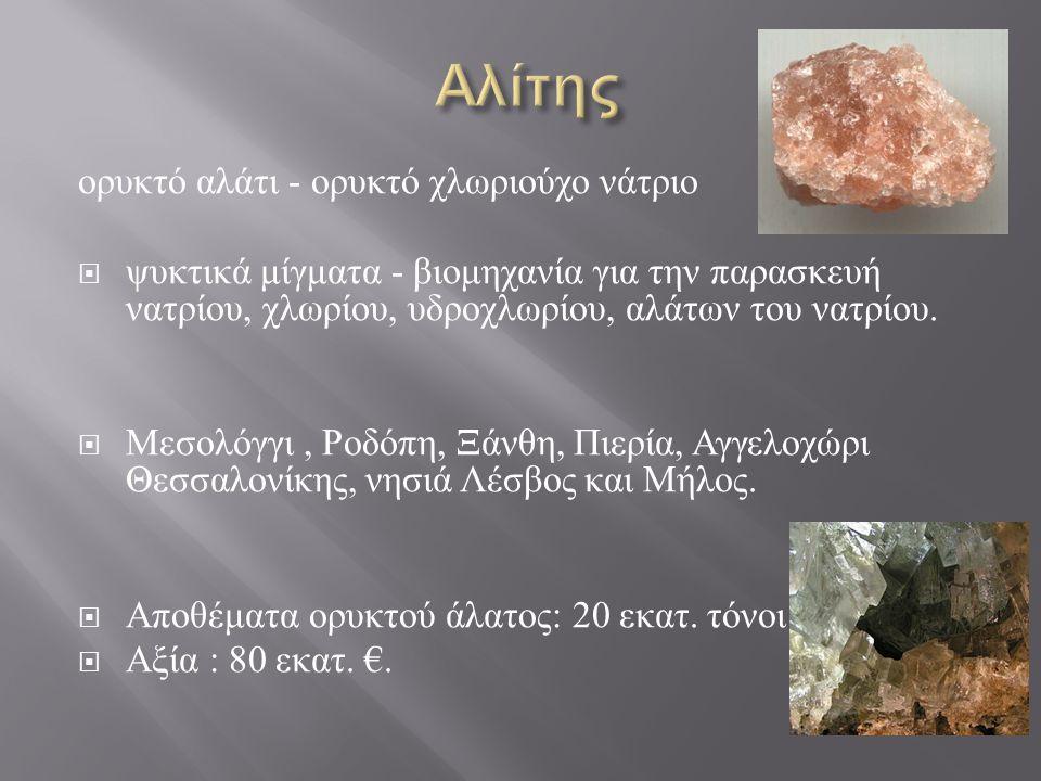 Αλίτης ορυκτό αλάτι - ορυκτό χλωριούχο νάτριο