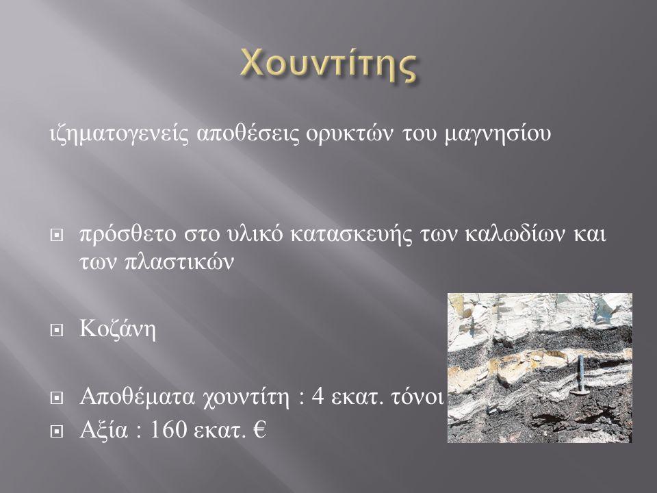 Χουντίτης ιζηματογενείς αποθέσεις ορυκτών του μαγνησίου