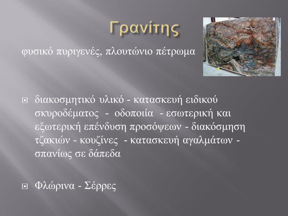 Γρανίτης φυσικό πυριγενές, πλουτώνιο πέτρωμα