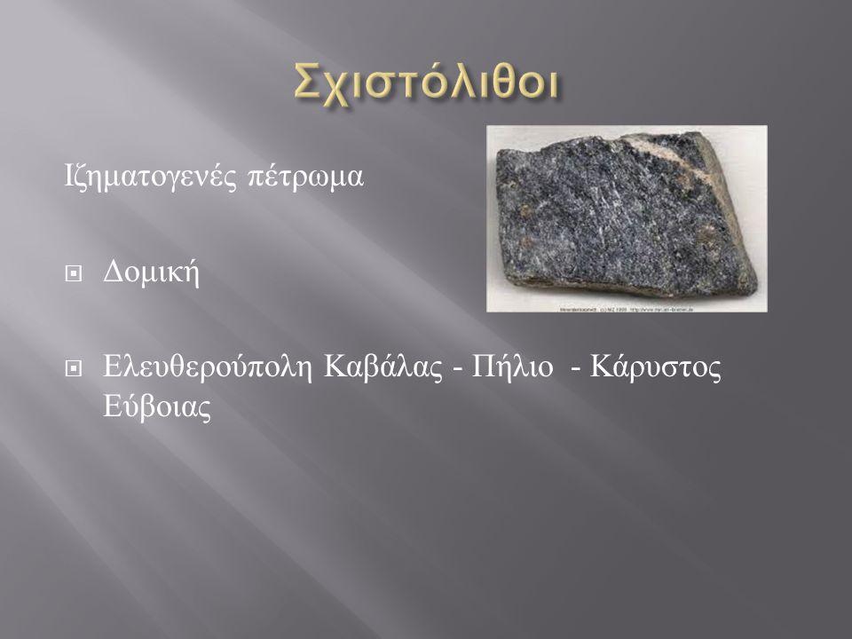 Σχιστόλιθοι Ιζηματογενές πέτρωμα Δομική