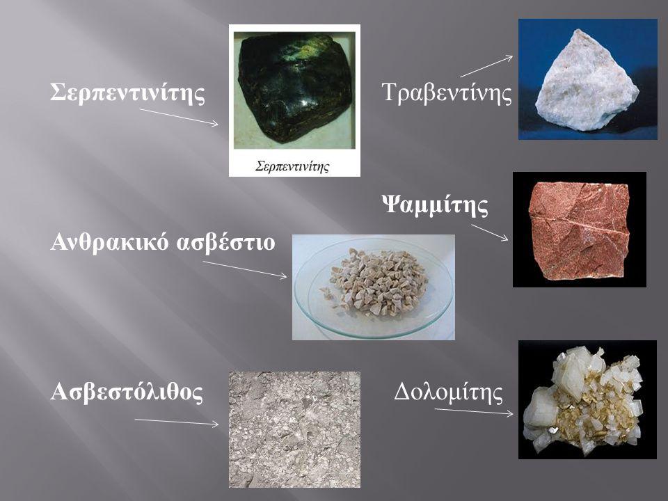 Σερπεντινίτης Τραβεντίνης