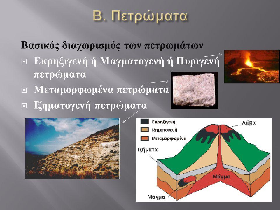 Β. Πετρώματα Βασικός διαχωρισμός των πετρωμάτων