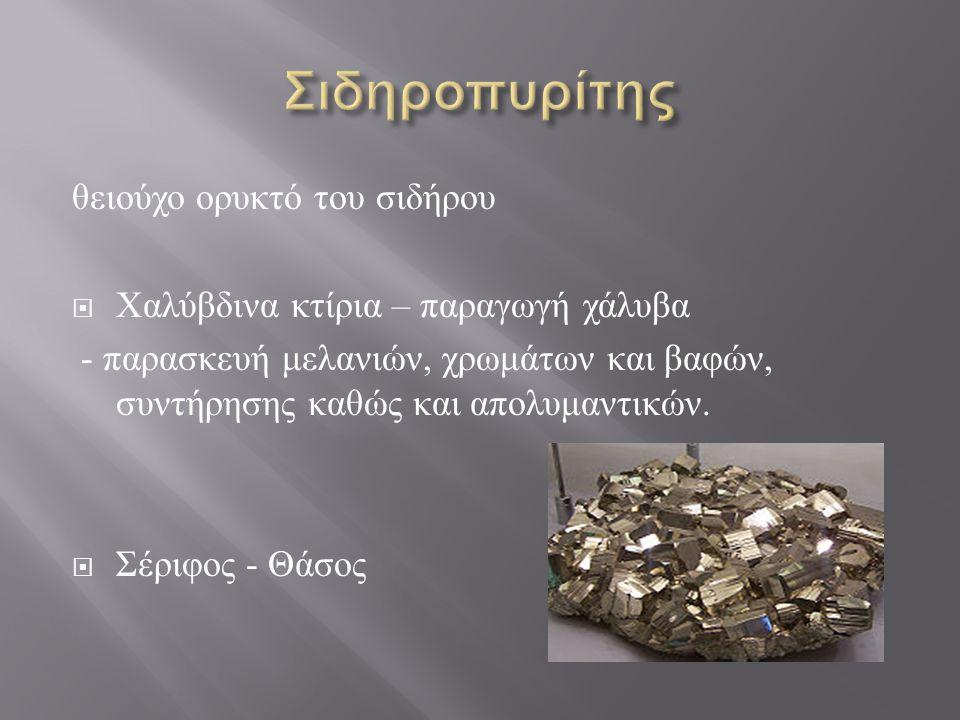 Σιδηροπυρίτης θειούχο ορυκτό του σιδήρου