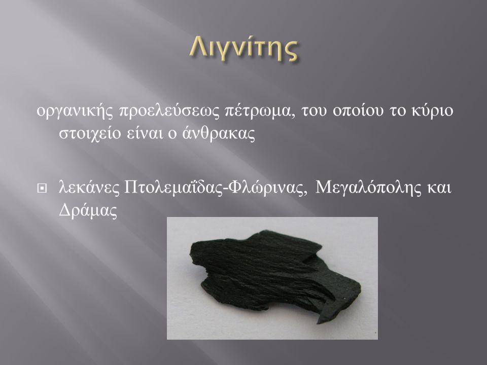 Λιγνίτης οργανικής προελεύσεως πέτρωμα, του οποίου το κύριο στοιχείο είναι ο άνθρακας.