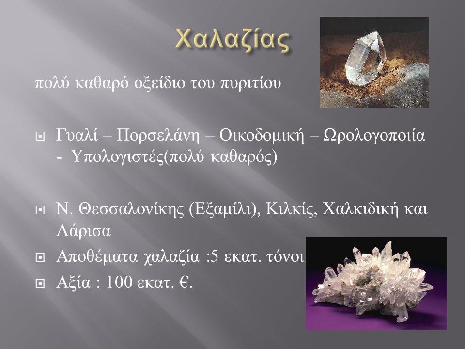 Χαλαζίας πολύ καθαρό οξείδιο του πυριτίου