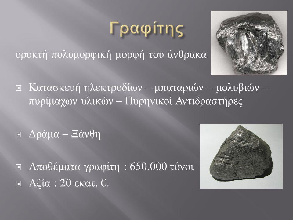 Γραφίτης ορυκτή πολυμορφική μορφή του άνθρακα