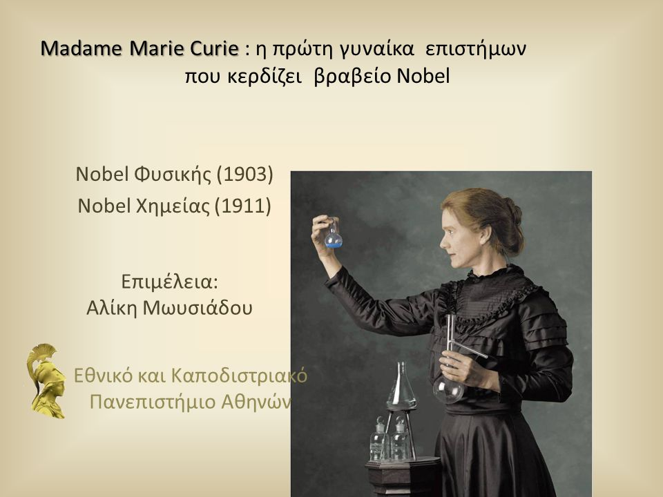 Madame Marie Curie : η πρώτη γυναίκα επιστήμων που κερδίζει βραβείο Nobel